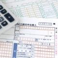 チャットレディの税金&確定申告について
